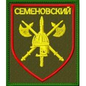 Шеврон Семеновского полка