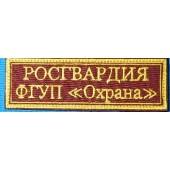 """Нашивка на грудь Росгвардия ФГУП """"Охрана"""" в ассортименте"""