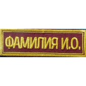 "Шеврон с фамилией для ФГУП ""Охрана""-на любой камуфляж"
