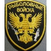 Шеврон Рыболовные войска