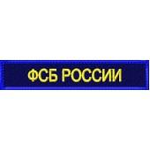 Нашивка на грудь-ФСБ России