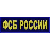 Нашивка на спину-ФСБ России