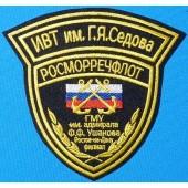 Шеврон мореходки им. Седова в г. Ростов-на-Дону с дугой сверху