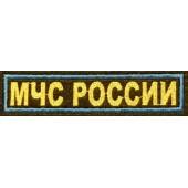 Нашивка на грудь МЧС России
