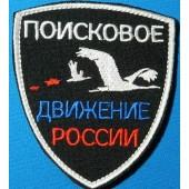 Шеврон Поисковое движение России