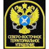 Шеврон Северо-Восточного управления Росрыболовства-Рыбоохраны