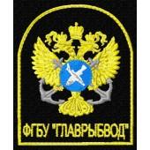 Шеврон ФГБУ Главрыбвод
