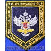 Шеврон ведомственной охраны СКЖД