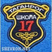 Шеврон 17 школы, Таганрог